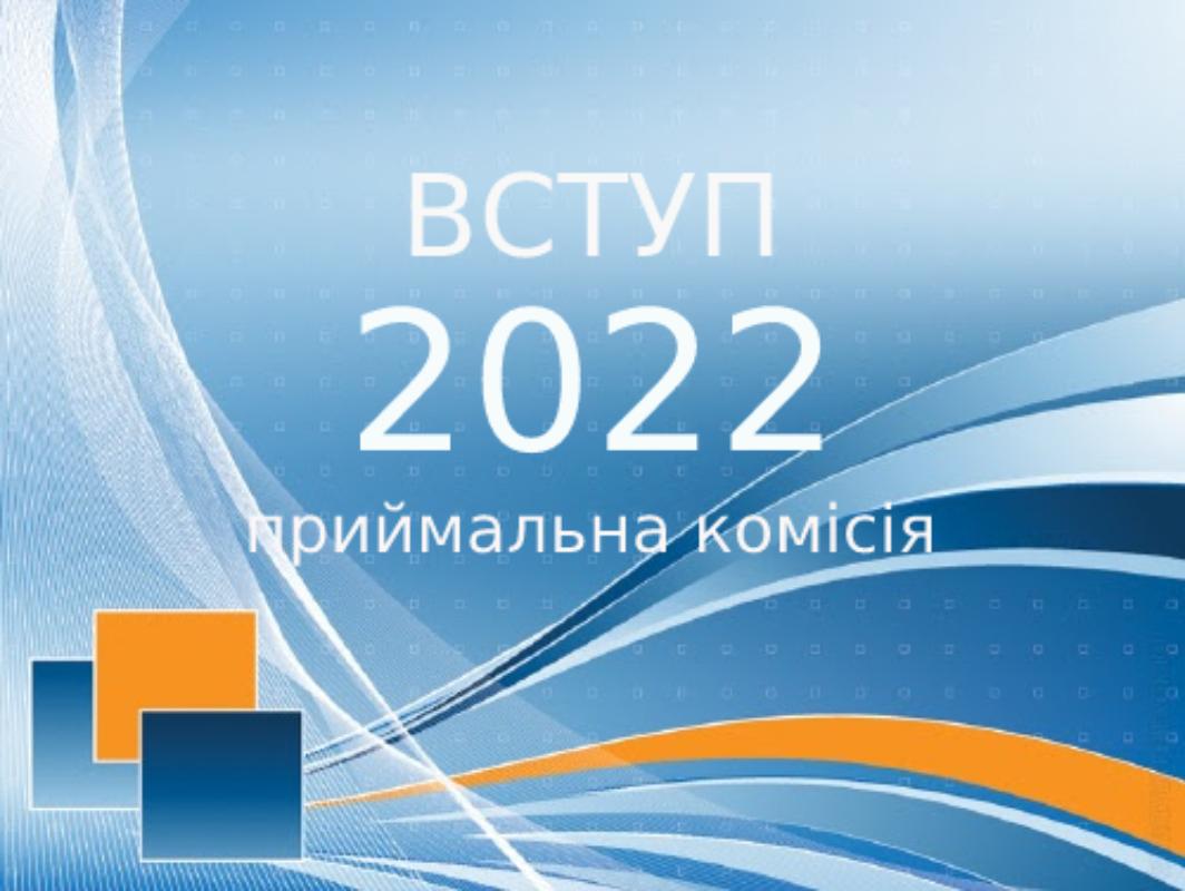 В Україні затвердили Умови прийому до ВНЗ на 2022 рік