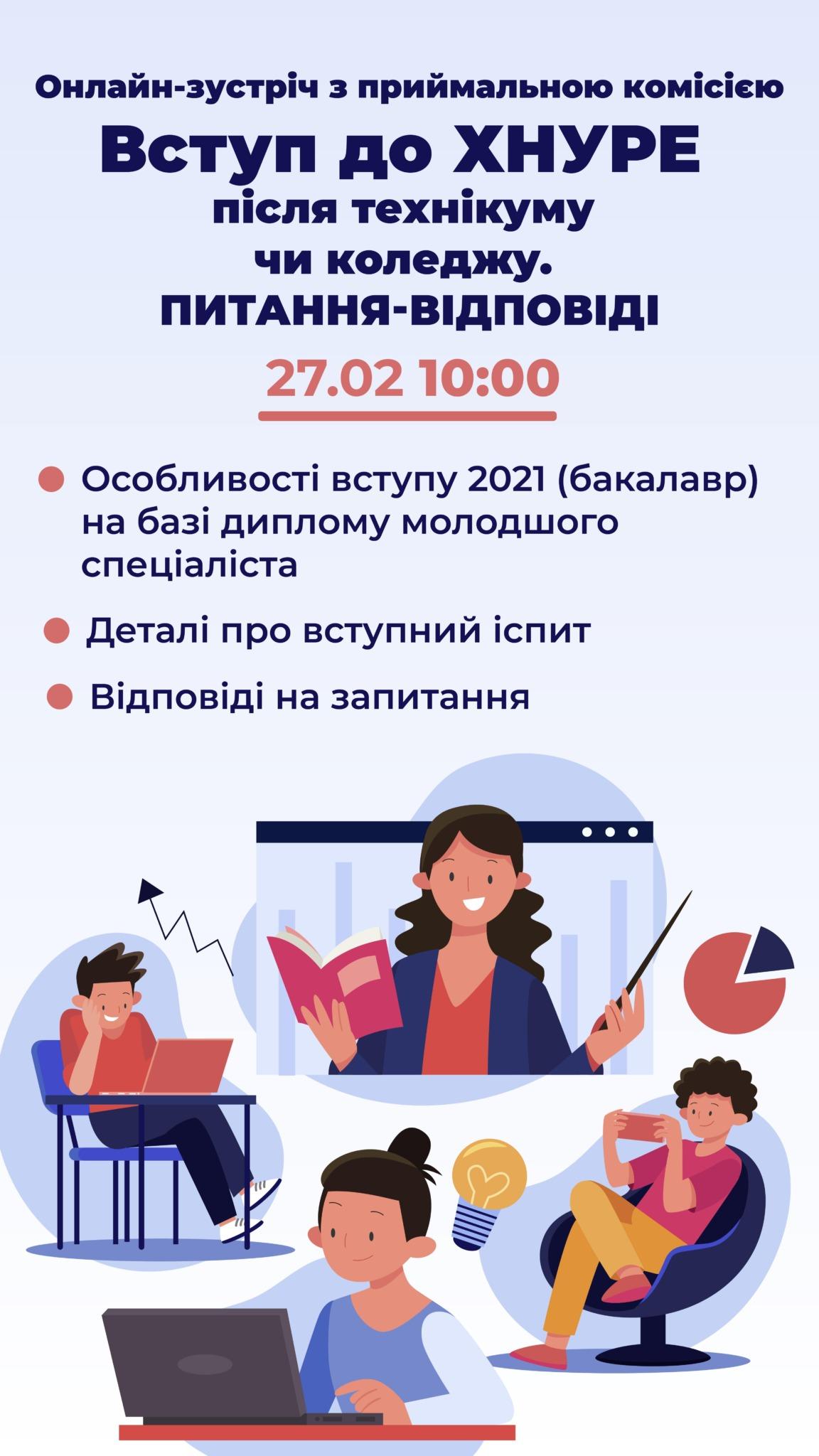 Онлайн-зустріч з Приймальною комісією ХНУРЕ